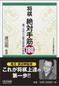 絶対手筋180(監修:渡辺竜王)