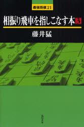 本書では2種類の矢倉と美濃囲いが登場します