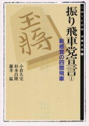 小倉、杉本、藤井の三氏が独自の研究を披露