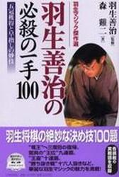 登場した100局の棋譜も掲載