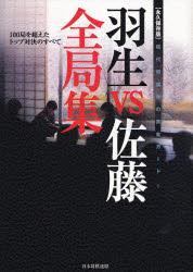将棋ファンにはたまらない永久保存盤的な一冊です