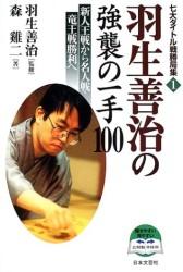 NHK杯対加藤戦の▲5二銀も登場します