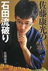 鈴木流・久保流への対策を中心に解説