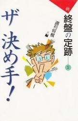 週刊将棋の段位認定コースの問題集