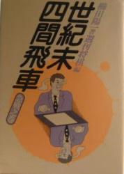 遅刻してもNHK杯将棋トーナメントに優勝した櫛田六段