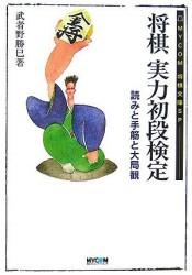 NHK将棋講座のテキスト化