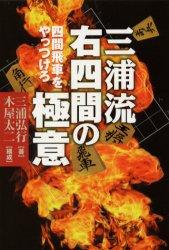 NHK将棋講座の書籍化となります