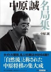 米長・加藤とのライバル対決も堪能できます