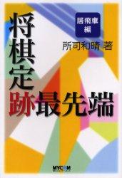 東大将棋ブックスシリーズの補完的な一冊