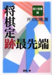 三間飛車道場未掲載の中田功XPも紹介