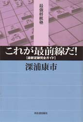 藤井システムはシリーズ最新刊まで登場