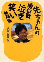 雑誌「将棋世界」の連載も好評ですね