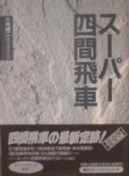 小林九段の絶頂期を支えた新戦法