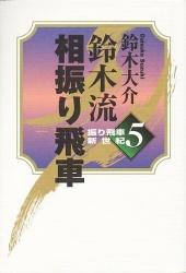 鈴木八段の自戦記も掲載されています