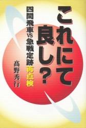 山田定跡がかなり詳しく解説されています