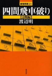 藤井九段の「四間飛車の急所」との読み比べも面白い
