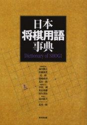 貴重な棋士のエピソードも掲載され、読み物的価値もあります