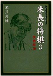 将棋の純文学と言われるこの戦法における大局観を解説