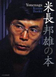 最強の棋士と言われたら「四冠時代の米長」とは先崎八段の言葉